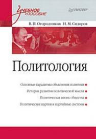 Политология. Учебное пособие ISBN 978-5-388-00655-4