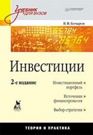 Инвестиции: Учебник для вузов. 2-е изд. ISBN 978-5-388-00658-5