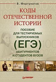Коды отечественной истории. Пособие для тестируемых выпускников (ЕГЭ), абитуриентов и студентов вузов ISBN 978-5-388-00735-3