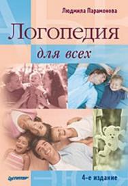 Логопедия для всех. 4-е издание ISBN 978-5-388-00819-0