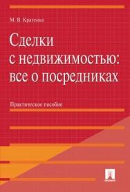 Сделки с недвижимостью: все о посредниках: практич. Пособие ISBN 978-5-392-01152-0