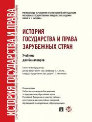 История государства и права зарубежных стран ISBN 978-5-392-07403-7