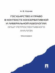 Государство и право в контексте консервативной и либеральной идеологии: опыт ретроспективного анализа ISBN 978-5-392-11507-5