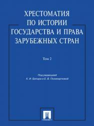 Хрестоматия по истории государства и права зарубежных стран: учеб. пособие: в 2 т. Т. 2 ISBN 978-5-392-11517-4
