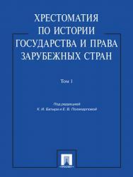 Хрестоматия по истории государства и права зарубежных стран: учеб. пособие: в 2 т. Т. 1 ISBN 978-5-392-11518-1