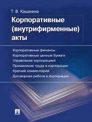 Корпоративные акты. Образцы документов с кратким комментарием ISBN 978-5-392-12157-1