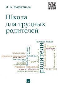 Школа для трудных родителей ISBN 978-5-392-15498-2