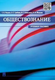 Обществознание ISBN 978-5-392-16380-9