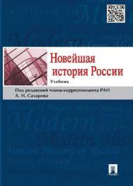 Новейшая история России ISBN 978-5-392-16394-6