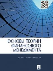 Основы теории финансового менеджмента ISBN 978-5-392-16398-4