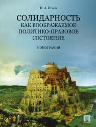 Солидарность как воображаемое политико-правовое состояние ISBN 978-5-392-16422-6