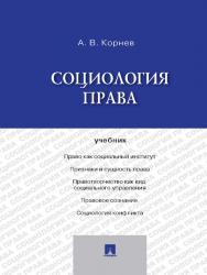 Социология права ISBN 978-5-392-16581-0