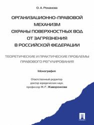 Организационно-правовой механизм охраны поверхностных вод от загрязнения в Российской Федерации. Теоретические и практические проблемы правового регулирования ISBN 978-5-392-16729-6