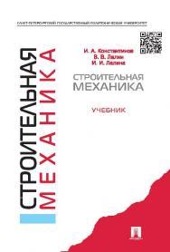 Строительная механика ISBN 978-5-392-17391-4
