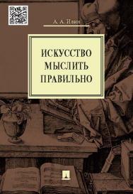 Искусство мыслить правильно ISBN 978-5-392-17504-8