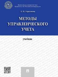 Методы управленческого учета ISBN 978-5-392-17507-9