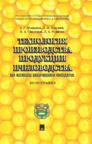 Технология производства продукции пчеловодства по законам природного стандарта ISBN 978-5-392-17509-3