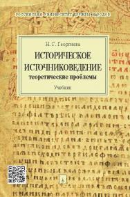 Историческое источниковедение: теоретические проблемы ISBN 978-5-392-17521-5
