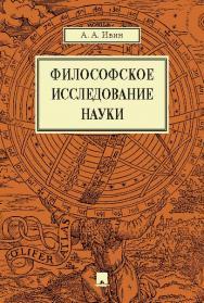 Философское исследование науки ISBN 978-5-392-17522-2