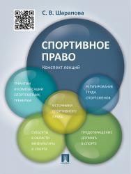 Спортивное право. Конспект лекций ISBN 978-5-392-17532-1