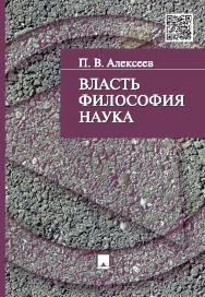 Власть. Философия. Наука ISBN 978-5-392-17765-3