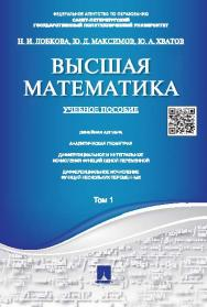 Высшая математика. Том 1 ISBN 978-5-392-18527-6