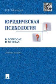 Юридическая психология в вопросах и ответах ISBN 978-5-392-18572-6