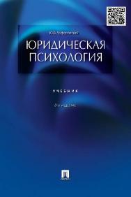 Юридическал психология ISBN 978-5-392-18573-3