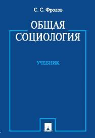 Общая социология ISBN 978-5-392-18581-8