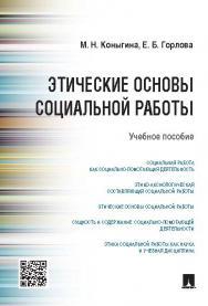 Этические основы социальной работы ISBN 978-5-392-18673-0
