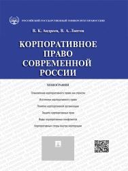 Корпоративное право современной России ISBN 978-5-392-18809-3