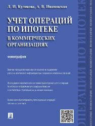 Учет операций по ипотеке в коммерческих организациях ISBN 978-5-392-18813-0