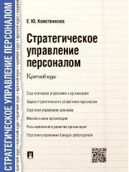 Стратегическое управление персоналом. Краткий курс ISBN 978-5-392-18821-5
