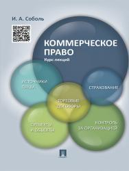 Коммерческое право. Курс лекций ISBN 978-5-392-18839-0