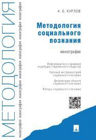 Методология социального познания ISBN 978-5-392-18847-5