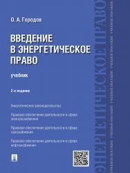 Введение в энергетическое право ISBN 978-5-392-18869-7