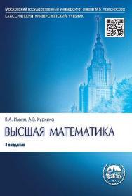 Высшая математика ISBN 978-5-392-18988-5