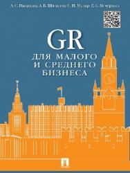 GR для малого и среднего бизнеса ISBN 978-5-392-18989-2