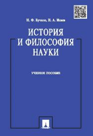 История и философия науки ISBN 978-5-392-18992-2