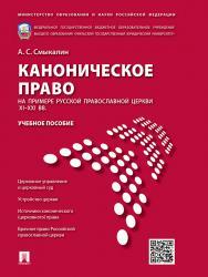 Каноническое право (на примере Русской православной церкви XI–XXI вв.) ISBN 978-5-392-19068-3
