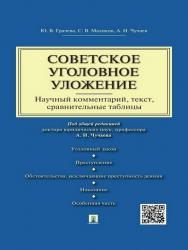 Советское уголовное уложение (научный комментарий, текст, сравнительные таблицы) ISBN 978-5-392-19218-2