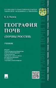 География почв. Почвы России ISBN 978-5-392-19231-1