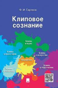 Клиповое сознание ISBN 978-5-392-19235-9
