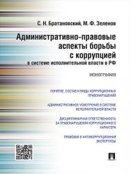 Административно-правовые аспекты борьбы с коррупцией в системе исполнительной власти в РФ ISBN 978-5-392-19257-1