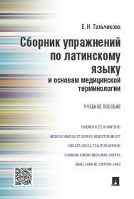 Сборник упражнений по латинскому языку и основам медицинской терминологии ISBN 978-5-392-19258-8