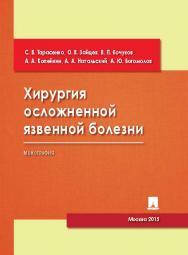 Хирургия осложненной язвенной болезни ISBN 978-5-392-19288-5