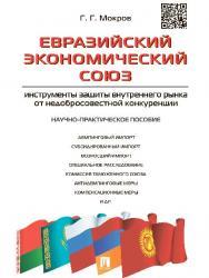 Евразийский экономический союз: инструменты защиты внутреннего рынка от недобросовестной конкуренции ISBN 978-5-392-19289-2