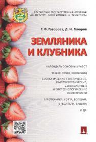 Земляника и клубника ISBN 978-5-392-19290-8