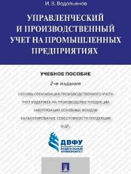 Управленческий и производственный учет на промышленных предприятиях ISBN 978-5-392-19330-1
