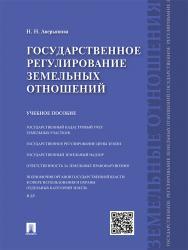 Государственное регулирование земельных отношений ISBN 978-5-392-19336-3